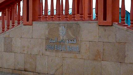 Hotel BAB AL BAHAR